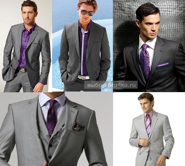 серый костюм фиолетовая рубашка и галстук