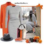 платье и кеды