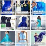 Каким бывает синий