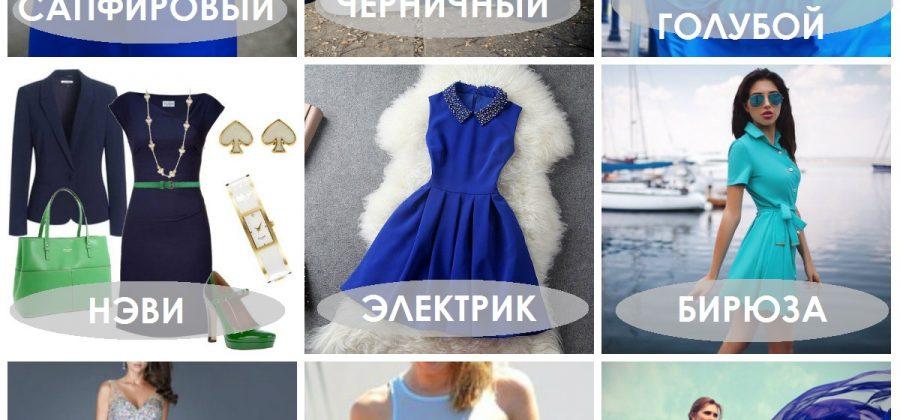 Как найти «свой» синий цвет в одежде