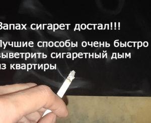 Как быстро избавиться от запаха сигарет в квартире