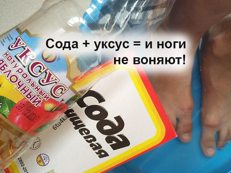 сода и уксус ванночка для ног