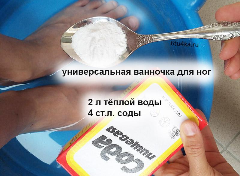 ванночка для ног и пяток с содой рецепт