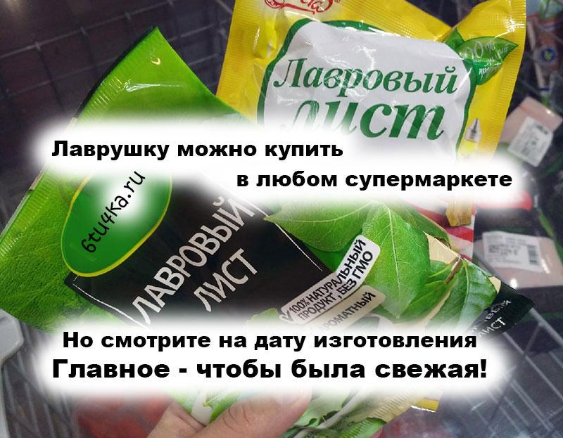 фото из супермаркета лавровый лист в пакетах
