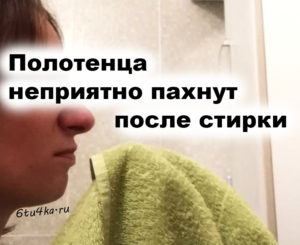 7 способов отстирать полотенца от запаха и жира