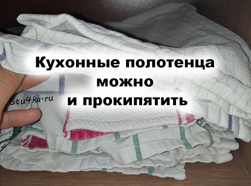 стопка кухонных полотенец фото