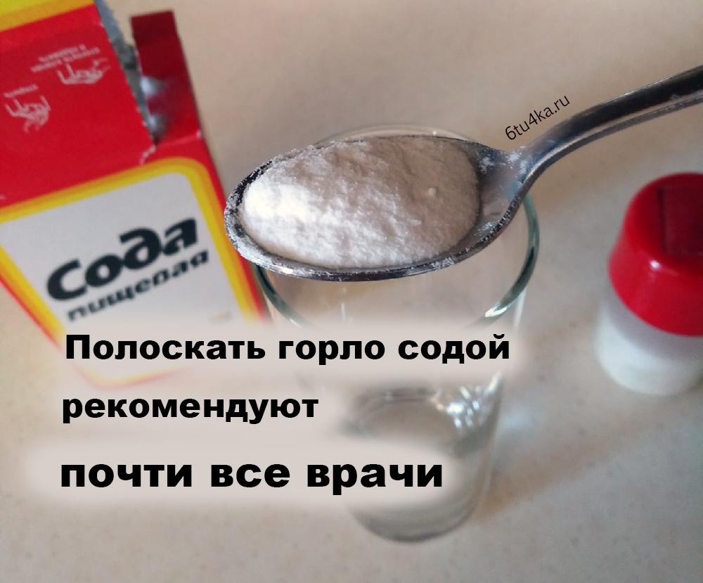 ложка с содой фото