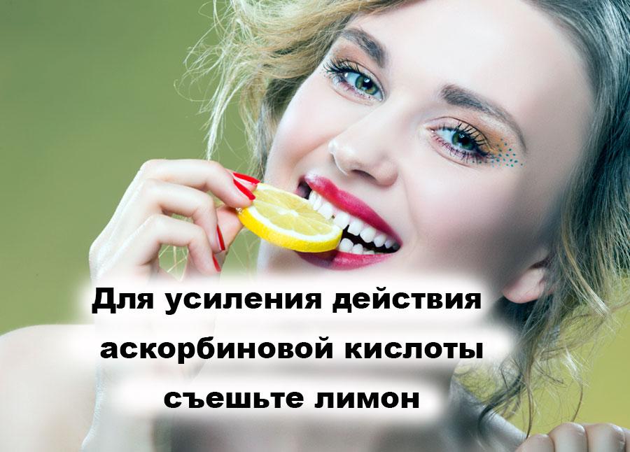 В лимоне тоже есть витамин С