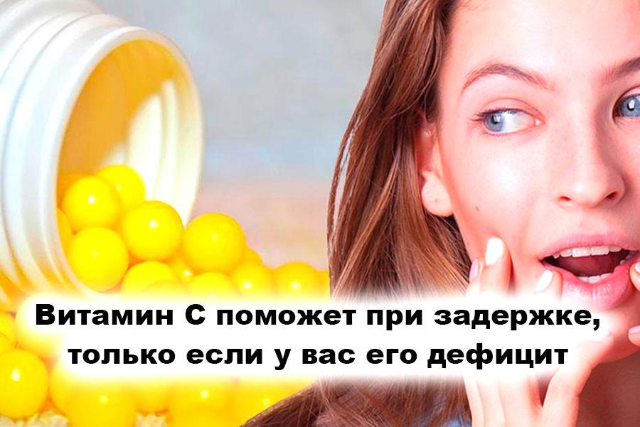 девушка с аскорбинкой как вызвать месячные аскорбиновой кислотой