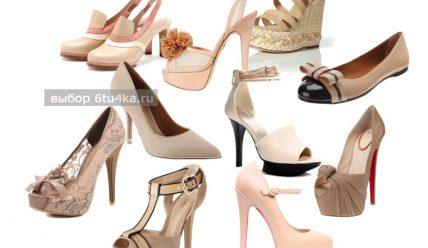 С чем и как носить бежевые туфли
