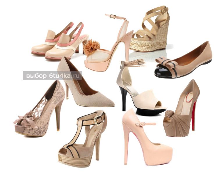 какие бывают бежевые туфли