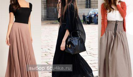 Какую купить длинную юбку?