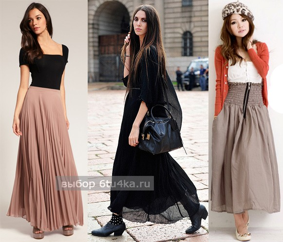 Какую купить длинную юбку