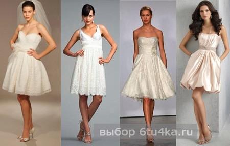 Выбираем короткое свадебное платье по фигуре