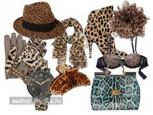 Леопардовые аксессуары