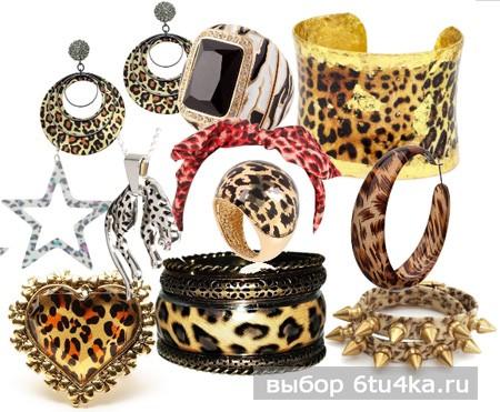 Леопардовые украшения
