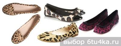 леопардовые балетки