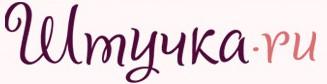 ШТУЧКА.ру