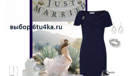 Платье на свадьбу для мамы: каким оно должно быть?