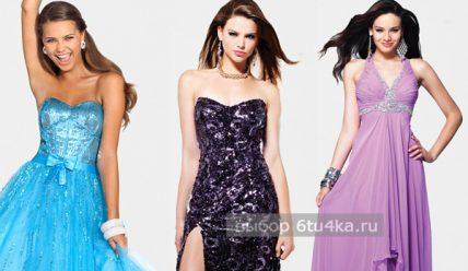 Какое платье выбрать на выпускной?