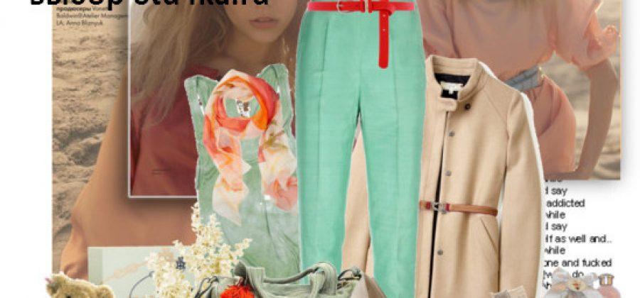 С чем носить цветные брюки?