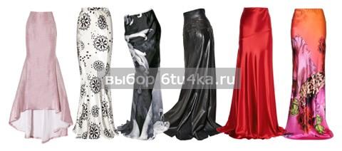 Модели длинных юбок: юбка-годе