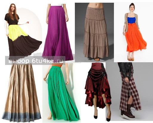 Модели длинных юбок